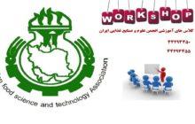 برگزاری کارگاه ارزیابی حسی پیشرفته مواد غذایی ( آزمون های توصیفی )توسط انجمن علوم و صنایع غذایی ایران