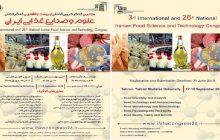 سومین کنگره بین المللی و بیست و ششمین کنگره ملی علوم و صنایع غذایی ایران