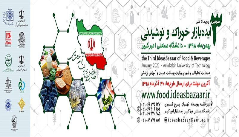 سومین رویداد ملی ( ایده بازار خوراک و نوشیدنی)  برگزار میشود