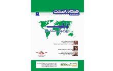 شماره نهم ماهنامه همگام با صنعت مهر ماه ۱۴۰۰ منتشر شد.